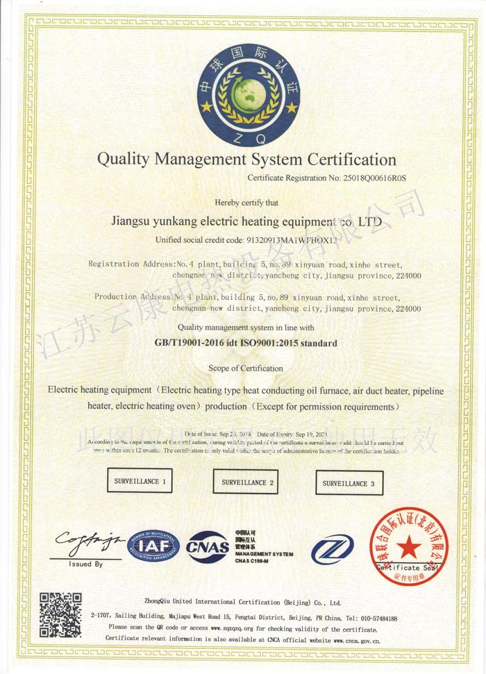9001证书 (英文)
